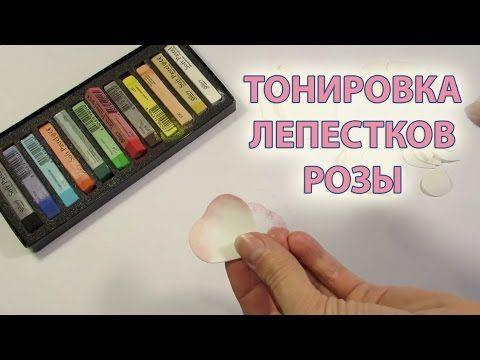 Марина Хвалева - Тонировка лепестков розы