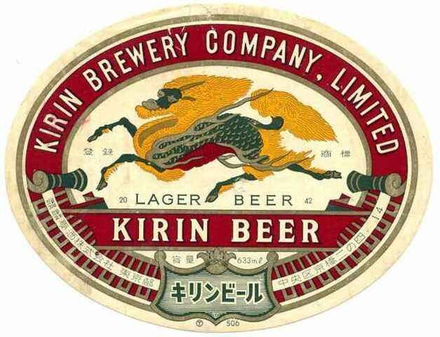 Misawa ShortTimer Patch: Japan Kirin, Logoidentityproduct Design, Logos Identity Products Design, Misawa Japan, Kirin Beer, Beer Labels, Japan Design, Beer Logos, Labels Design