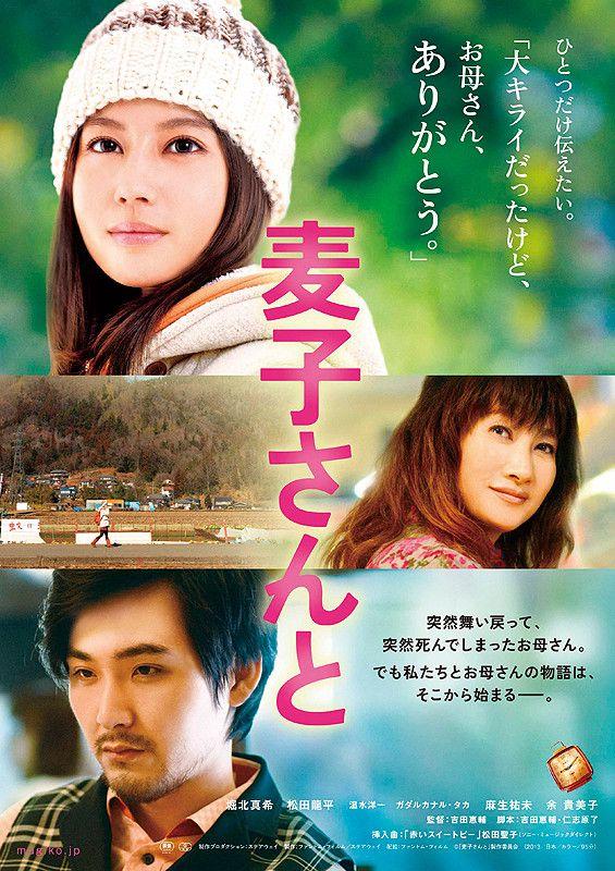 麦子さんと 監督:吉田恵輔 2013.12.28