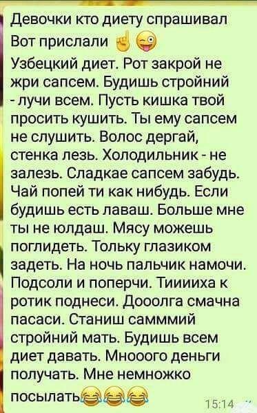 Кто искал диету..., Главный клуб - 13937727 - Кашалот