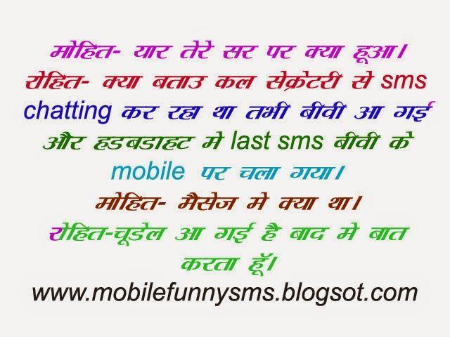 MOBILE FUNNY SMS: SANTA BANTA CHUTKULE IN HINDI | MOBILE ...
