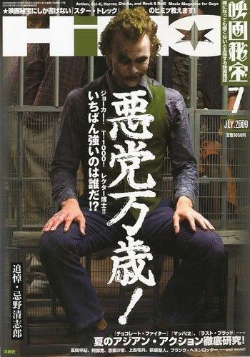 映画秘宝 2009年 07月号 [雑誌] , http://www.amazon.co.jp/dp/B0029LIGIQ/ref=cm_sw_r_pi_dp_00Pvrb1YFW4AM