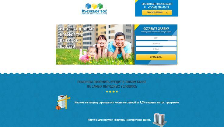 Разработка и дизайн лендинга (одностраничного сайта)  центра ипотечных программ «Въезжают все!»
