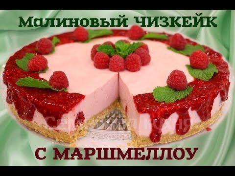 МАЛИНОВЫЙ ЧИЗКЕЙК С МАРШМЕЛЛОУ - ну, оОчень вкусный! - YouTube