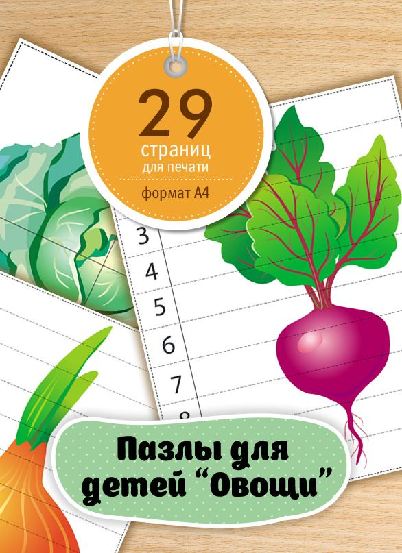 puzzle baby activities elementary schools fruit montessori vegetables free printable preschool childhood