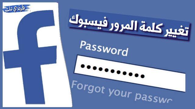 كيفية تغيير كلمة سر الفيس بوك على الهاتف Company Logo Tech Company Logos Tech Companies