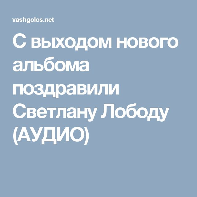 С выходом нового альбома поздравили Светлану Лободу (АУДИО)