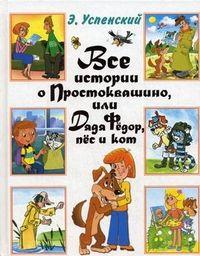 Все истории о Простоквашино, или Дядя Федор, пес и кот