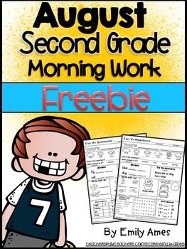 AUGUST SECOND GRADE MORNING WORK This Fun, NO PREP Morning Work FREEBIE includes:*10 pages*10 differentiated pages*Student CoverIncludes practice of addition, subtraction, weather, date, time, rhymes, long vowels,  missing addends, numbers and number words.