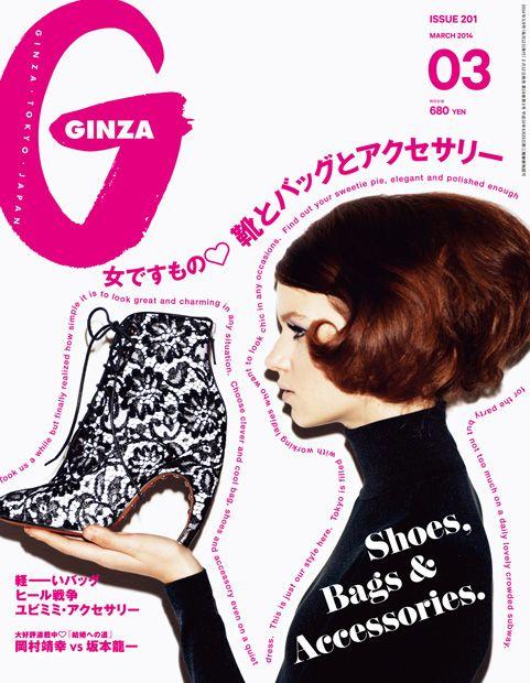 『靴&バッグ&アクセサリー』Ginza No. 201 | ギンザ (GINZA) マガジンワールド