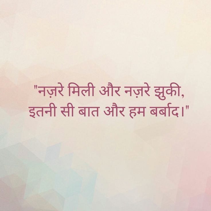 Love You Sister Quotes In Hindi: 1000+ Hindi Love Quotes On Pinterest
