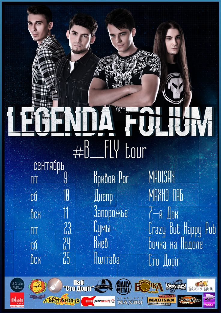 Legenda Folium тур Украина 2016 B_Fly tour