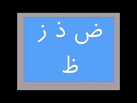 Farsi Alphabet Audio - YouTube