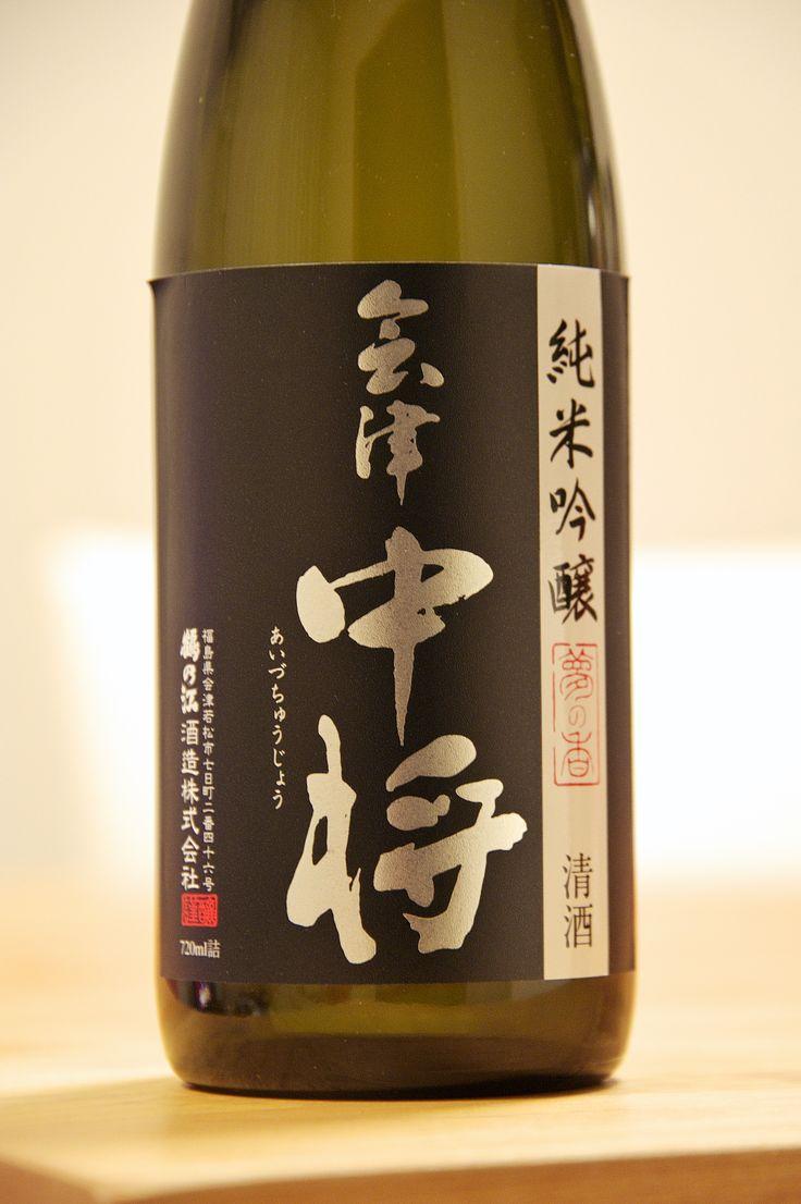 aizutyujou junmaiginjou yumenokou sake 会津中将 純米吟醸 夢の香 日本酒