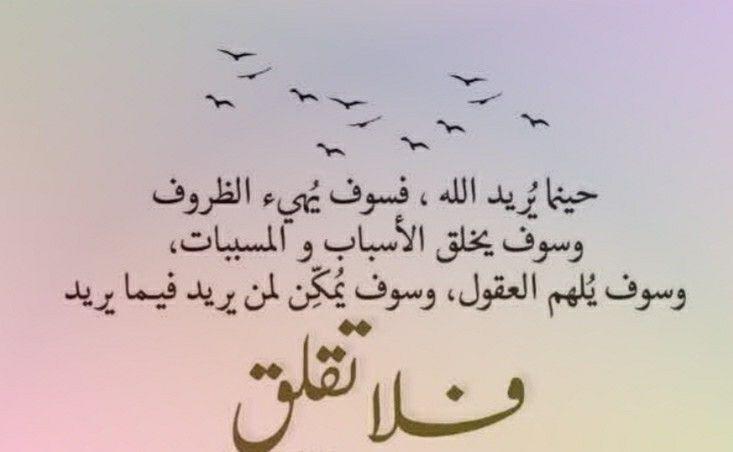 لا تقلق Islamic Quotes Sweet Words Arabic Quotes