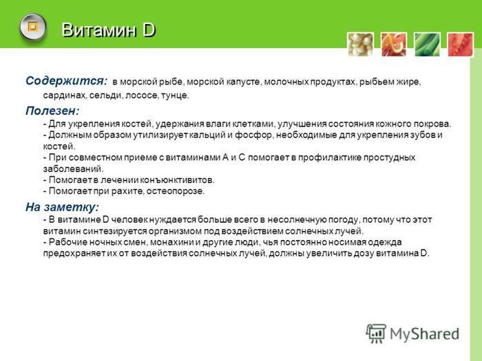 Витамин Д/5780941_slide_8 (700x525, 53Kb)