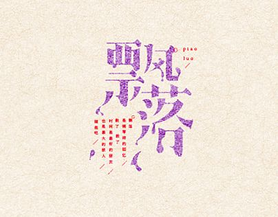"""Check out new work on my @Behance portfolio: """"字体设计""""…"""