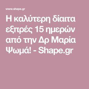 Η καλύτερη δίαιτα εξπρές 15 ημερών από την Δρ Μαρία Ψωμά! - Shape.gr
