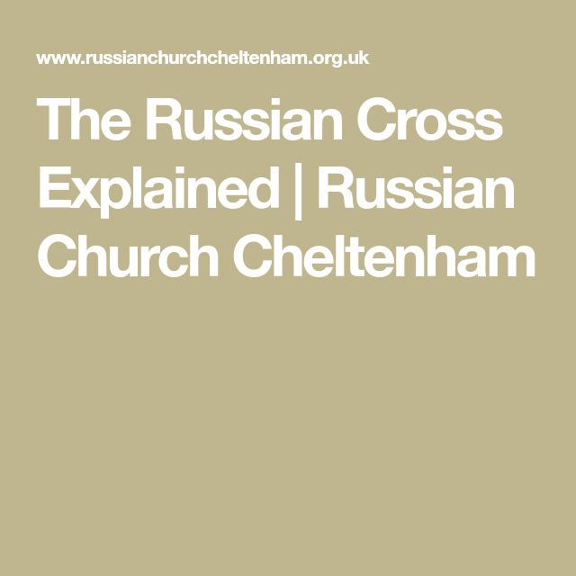 The Russian Cross Explained | Russian Church Cheltenham