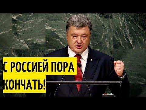 Совсем крыша ПОЕХАЛА! Украинский президент-русофоб шокировал своей антир...