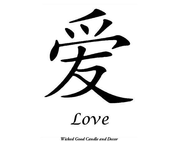 Vinyl Sign Chinese Symbol Love By Wickedgooddecor On Etsy