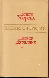 "Vadim Ocheretina rightly called a writer working topics: Everything that is written to them for more than a quarter-century literary work - novels ""The first daring"", ""Salamander"", ""Siren,"" ""Three times in love"" and numerous short stories, novels, essays - all dedicated living and working people of the Urals,..."