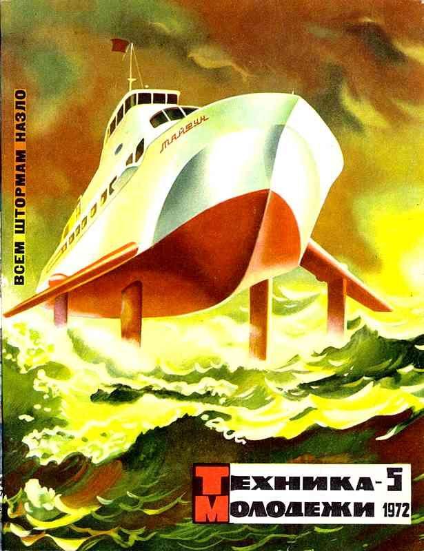 "Photo of Soviet science magazine cover ""Tekhnika Molodezhi"" (""Technology for the Youth"")"