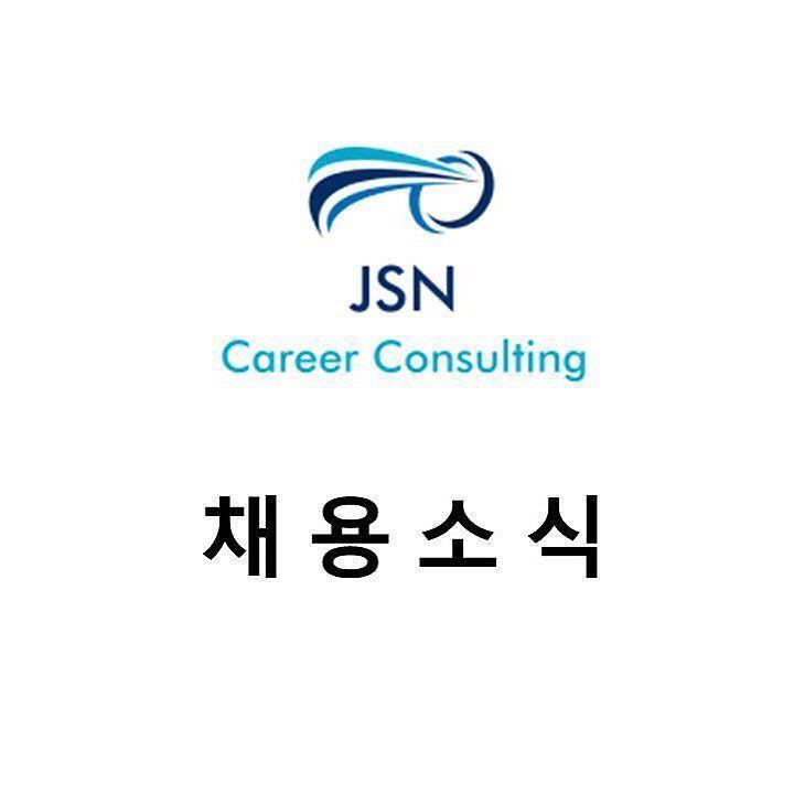 [채용소식] 삼성 (런던) / 애플 (Austin)에서 Technology Researcher  Korean/English Help Desk Analyst - AppleCare Contact Center Operations 을 각각 채용중에 있습니다. 해외취업에 관심 있으신 분은 도전해보세요  자세한 정보는 www.jsncareer.co.uk 에서 확인하세요  #해외취업 #취업 #면접 #지원 #구직 #인터뷰 #채용 #수시채용 #컨설팅 #도전 #꿈 #열정 by jsncareer