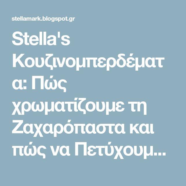 Stella's Κουζινομπερδέματα: Πώς χρωματίζουμε τη Ζαχαρόπαστα και πώς να Πετύχουμε ένα Όμορφο Ombre effect-How to Colour Fondant