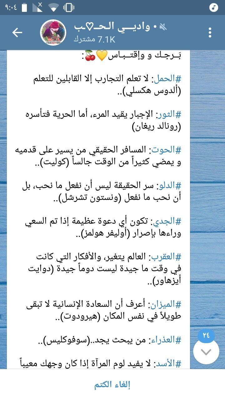 Pin By Mayar On الأبراج Beautiful Arabic Words Learning Arabic Words