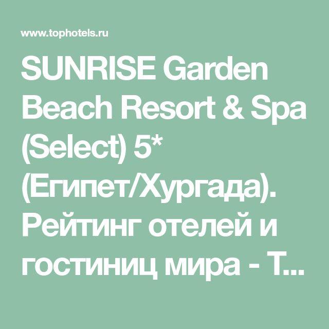 SUNRISE Garden Beach Resort & Spa (Select) 5* (Египет/Хургада). Рейтинг отелей и гостиниц мира - TopHotels.