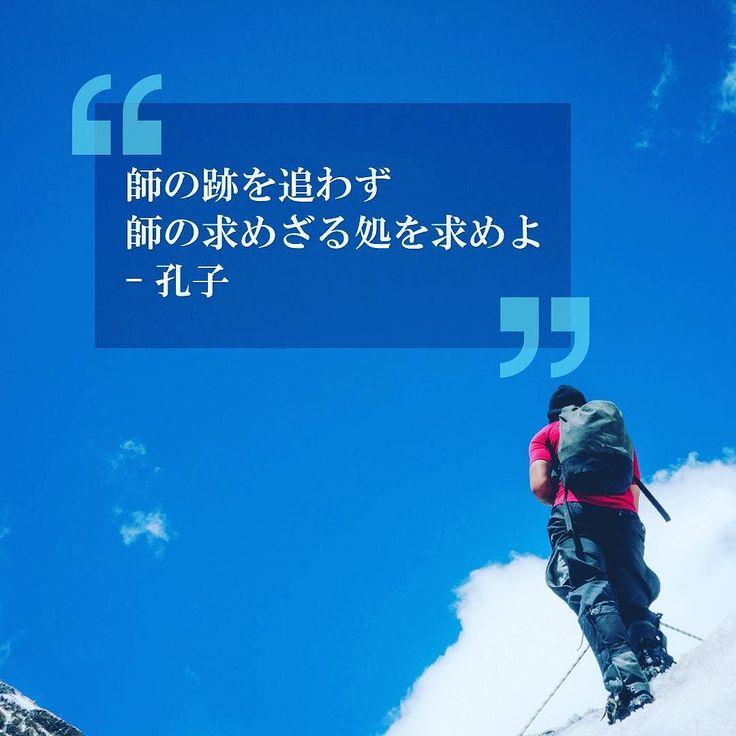 師の過去ではなく師が見ている先を見る #名言 #言葉 #偉人 #引用 #孔子 #今週の言葉