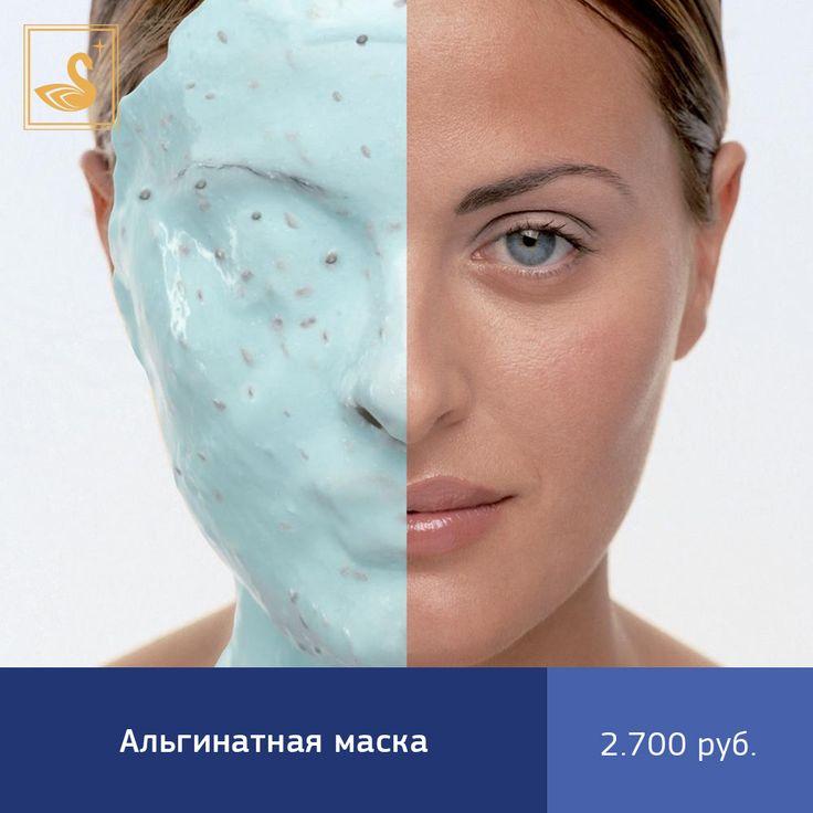 🌺Альгинатная маска🌺 является неотъемлемой частью антивозрастного 👵👩ухода. Благодаря своему уникальному составу ✨, такая маска гипоаллергенна 🍀, подходят обладетельницам как жирной, так и самой чувствительной кожи, склонной к аллергии. _______________________________________________________ ✅Более подробно о данной процедуре 🌐Вы можете узнать на нашем сайте, указанном в профиле 👆 _______________________________________________________ 🕑Ждем вас каждый день с 10:00 до 20:00 🚩По…