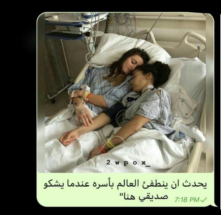 ينطفأ العالم بأسره عندما يخبرني صديقي بأنه ينام على فراش المستشفى Friends Quotes Cool Words Friend Photos