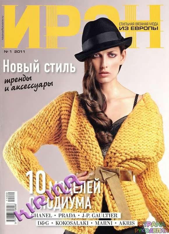 Ирэн № 1 2011 - Ирэн - Журналы по рукоделию - Страна рукоделия