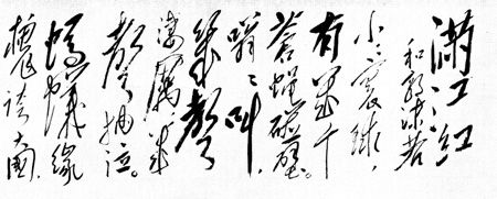 "Mao's poem, ""Reply to Guo Moruo, to the tune of Man jiang hong"""