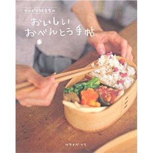 「サルビア給食室のおいしいおべんとう手帖」  自分のために、大切な誰かのために。  自分が、誰かが、おべんとうを食べた時の美味しい笑顔を思い出して、  「また、今日もおべんとうを作ろう!」と繰り返し思う。  この本がそんなきっかになれば、幸いです。