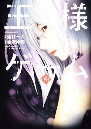 Ousmana Games Band 4./Genre: Mystery. Age:16 (http://www.mangaguide.de