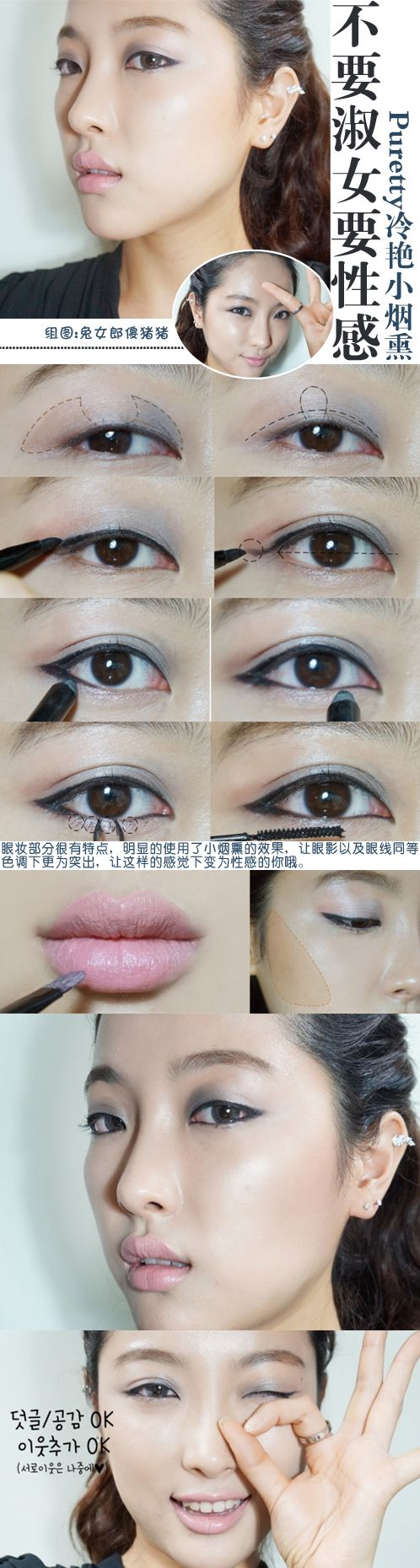 #makeup look #korea