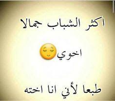 صور عن الاخت 2020 اجمل بوستات عن الاخت Fun Quotes Funny Funny Arabic Quotes Cool Words