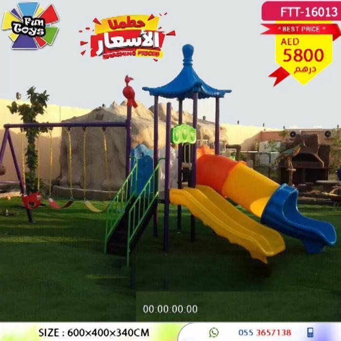 لدينا كافة الالعاب الترفيهية للأطفال للحدائق المنزلية و الحدائق العامة العاب صغيرة العاب كبيرة اثاث اطفال بكافة انواعها ارضيا Park Slide Kids Park