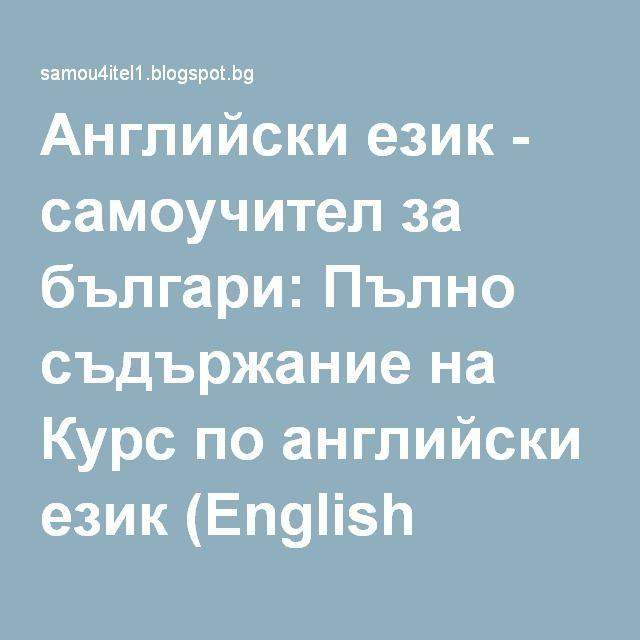 Английски език - самоучител за българи: Пълно съдържание на Курс по английски…