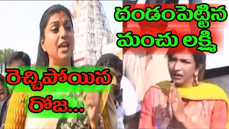 Manchu lakshmi and MLA Roja | Manchu Lakshmi and Roja rare video | SKMK ...