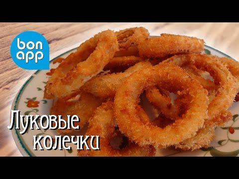 Рецепт луковых колец - YouTube