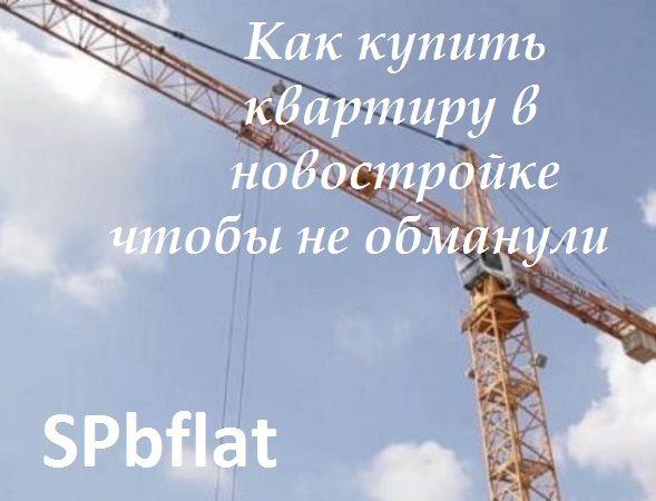 Как купить квартиру в новостройке, чтобы не обманули — надпись на фото строительного крана