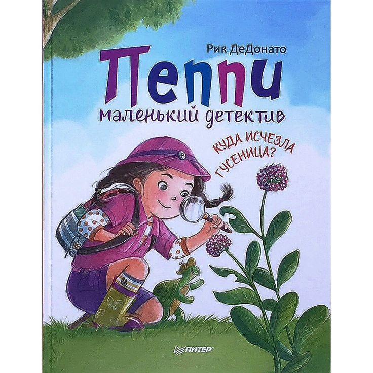 """""""ПЕППИ МАЛЕНЬКИЙ ДЕТЕКТИВ. Куда исчезла гусеница?"""" Рик ДеДонато http://www.labirint.ru/books/572165/?p=21234  Сегодня мы читали вторую книгу про Пеппи (Pipsie) - детектива в мире природы. Маленькая девочка наблюдает за растениями, насекомыми и животными и делится с читателями своими открытиями.  В этой книге у Пеппи появляется новая подруга - гусеница Фрэнни. Но в один прекрасный день Фрэнни исчезает! Вот это задачка!  Книга красочная, рисунки милые, а история познавательная и увлекательная…"""