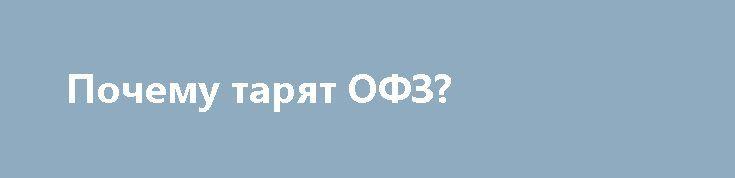 Почему тарят ОФЗ? http://прогноз-валют.рф/%d0%bf%d0%be%d1%87%d0%b5%d0%bc%d1%83-%d1%82%d0%b0%d1%80%d1%8f%d1%82-%d0%be%d1%84%d0%b7/  Последнее время люди часто задаются вопросом, а кто покупает сейчас российские ОФЗ? Ведь новые санкции должны отпугнуть покупателей, но этого не происходит. Каждую неделю Минфин стабильно размещает облигации российского правительства и спрос на них превышает предложение. Появились уже теории заговора, что их покупают по приказу сверху свои же и т.д.Вынужден вас…
