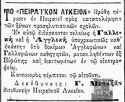 Πειραικο λυκειο 1905-1906.