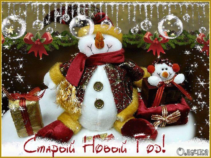 старый новый год   Записи с меткой старый новый год   Дневник frutella63 : LiveInternet - Российский Сервис Онлайн-Дневников