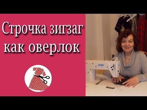 Строчка зигзаг как оверлок   Шьем с Ириной Аслановой - YouTube
